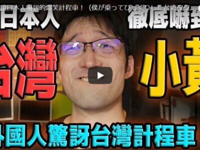 台湾YouTuberのiku老師が台湾で出会った変なタクシー