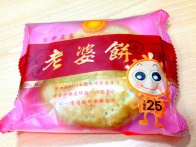 台湾のお菓子「老婆餅」の包装