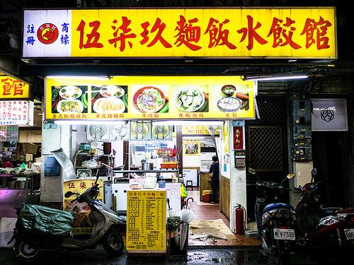 台湾・台北、伍柒玖麵飯水餃館。店の外観の写真。 Panasonic LUMIX GM1S + LEICA SUMMILUX 15mm F1.7