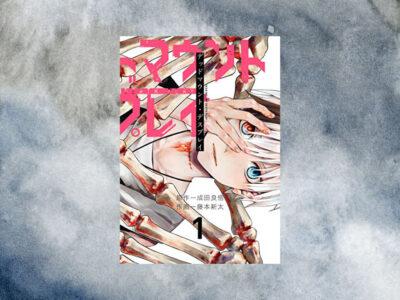 成田良悟 藤本新太『デッドマウント・デスプレイ』第1巻の表紙画像