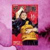 芥見下々『呪術廻戦 16巻』 (ジャンプコミックス)の表紙画像