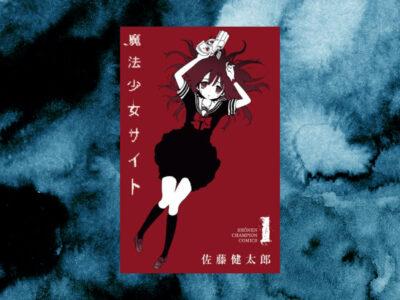 佐藤健太郎『魔法少女サイト 第1巻』(Championタップ!)表紙画像