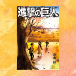 諫山創『進撃の巨人 第34巻』 (週刊少年マガジンコミックス) 表紙画像