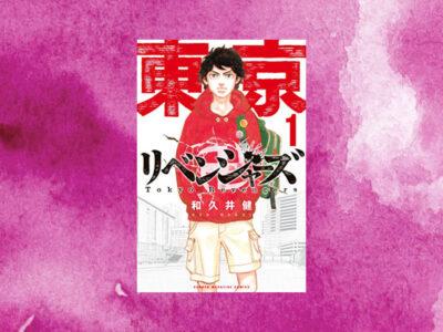和久井健『東京卍リベンジャーズ 第1巻』の表紙画像