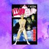冨樫義博『幽★遊★白書 第19巻』表紙画像